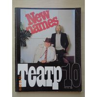 "Журнал ""Театр"" (#10-1988)"