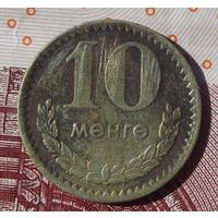 10 менге 1970