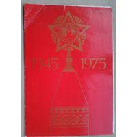 День Победы. 1945 - 1975. Минск. 1975 г. Двойная Подписана.