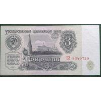 3 рубля СССР 1961 год Серия БЗ