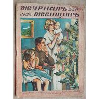 """Дореволюционый """"Журнал для женщин"""". 1916 г. Новогодний выпуск"""