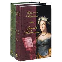 Лаура Жюно.Записки о Наполеоне.В 2-х томах.