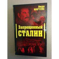 Людо Мартенс Запрещенный Сталин