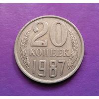 20 копеек 1987 СССР #10