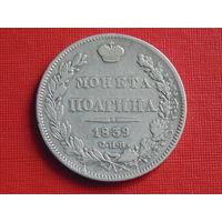 Полтина 1839 СПБ НГ. серебро.