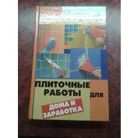 Книга. Плиточные работы для дома и заработка. В.Мельников.