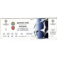 Футбол. Билет Динамо (Киев) - Арсенал. Лига чемпионов.2003.