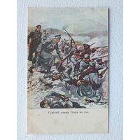 Сербский король в бою 1 Мировая война Никольская община
