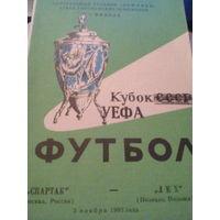 03.11.1993--Спартак Москва--Лех Польша-кубок чемпионов