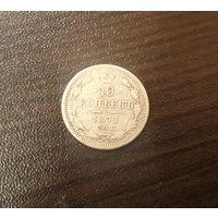 10 копеек 1871г.Серебро
