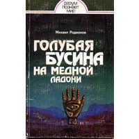 Книга Голубая  бусина на медной ладони