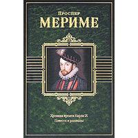 П.Мериме.Хроника времен Карла IX. Кармен.