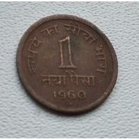Индия 1 новый пайс, 1960 Бомбей 4-4-33