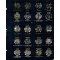 Лист для памятных и юбилейных монет 2 Евро 2017 2018
