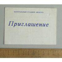 Карточка ПРИГЛАШЕНИЕ на финальные игры кубка СССР по баскетболу 3 ,4 ,5 сентября 1986 г Донецк