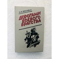 Москвин, Н.И. Дорогами боевого братства