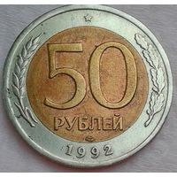 50руб.ЛМД1992г.