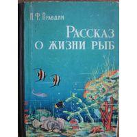 Рассказ о жизни рыб. И.Ф.Правдин. Петрозаводск. 1965.  184 стр.