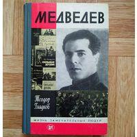 Т. Гладков - Медведев (серия ЖЗЛ)