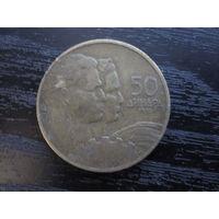 50 Динара 1955 (Югославия)