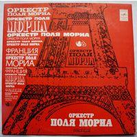 Оркестр Поля Мориа . Апрелевский ЗГ