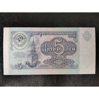 5 рублей 1991 Серия ЗН UNC
