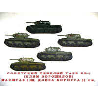 Сувенир. Магнит. Танк КВ-1. СССР. Масштаб 1:60. Длина корпуса 11 см.