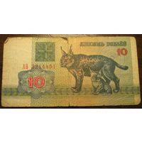 10 рублей 1992г. Серия АВ