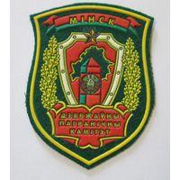 Государственный пограничный комитет