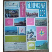 Белорусская СССР. Туристская схема. 1980 г.