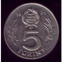 5 Форинтов 1971 год Венгрия