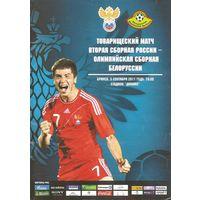 2011 Россия-2 - Беларусь (олимпийская сборная)