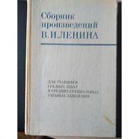 Сборник произведений В.И.Ленина 1977г