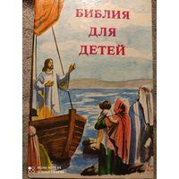 Книга в твердом переплете. С цветными илюстрациями,475 стр. Год издания 1988.