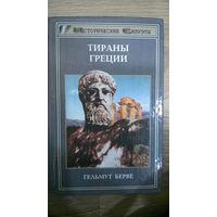 Исторические силуэты. Тираны греции / Гельмут Берве