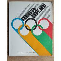 """Иллюстрированный календарь """"Спорт"""" 1980 г."""