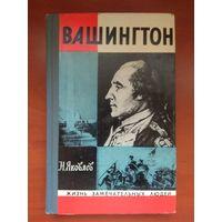 ЖЗЛ: ВАШИНГТОН.   Н.Яковлев.