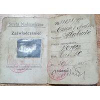 Польское  свидетельство о приграничной зоне 1925 г.
