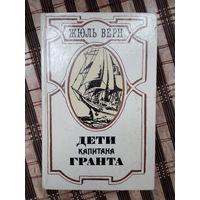Дети капитана Гранта.(книги за 1 рубль).