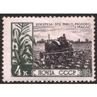 СССР 1961. За изобилие сельскохозяйственных продуктов. Посевы кукурузы. (#2541) Марка из серии