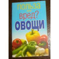 Овощи.Польза или вред?
