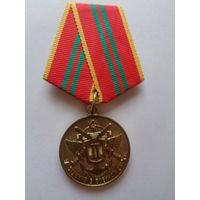 Ведомственная медаль МО РФ За отличие в воинской службе 2 степени