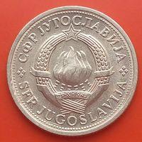 1 динар 1979 ЮГОСЛАВИЯ