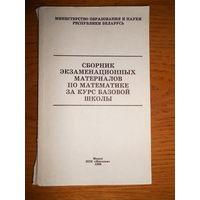 Сборник экзаменационных материалов по математике за курс базовой школы