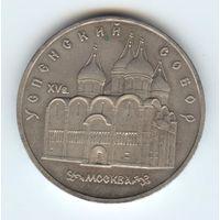 5 рублей 1990 г. Успенский собор.