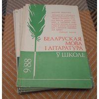 Беларуская мова і літаратура ў школе (7 часопісаў за 1988 г.)