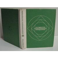 W: Общественное настроение, психология, б/у, размер 135 х 170 мм, 328 страниц