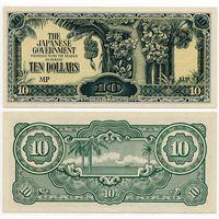 Малайя (Японская оккупация) 10 долларов (образца 1942 года, M7c, UNC)