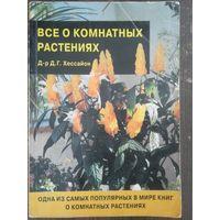 Книга Все о комнатных растениях 2001г.