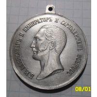 """Медаль""""За отличие в мореходстве"""". Александр II."""